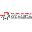 УкрАвтоТрейд в Богуславі — магазин автозапчастин