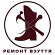 Ремонт взуття в Києві