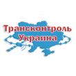 Трансконтроль в Україні — GPS моніторинг авто
